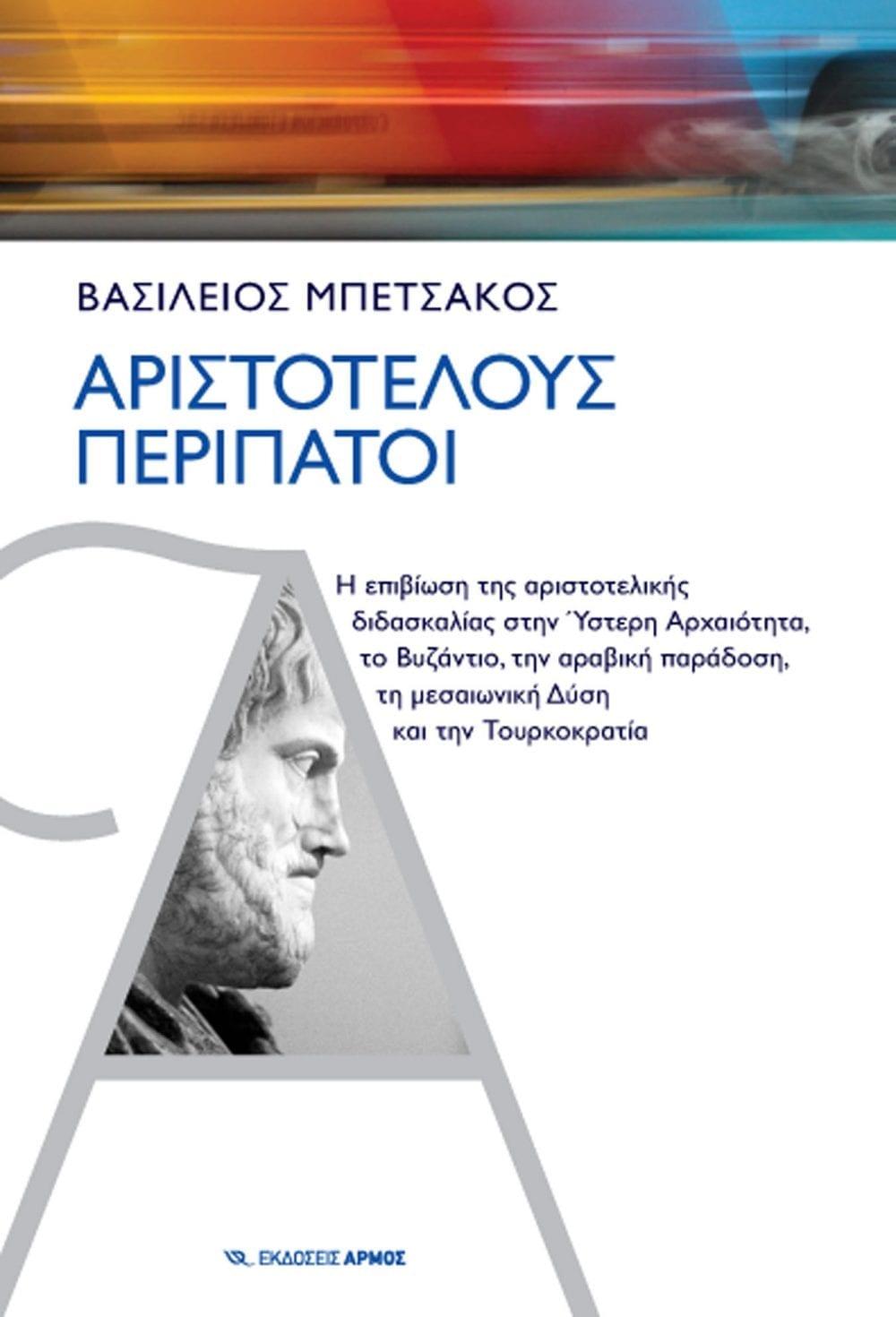 aristotelous peripatoi betsakos