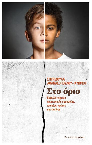 sto-orio athanasopoulou