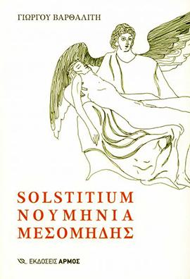 solstitium-νουμηνία-μεσομήδης b varthalitis