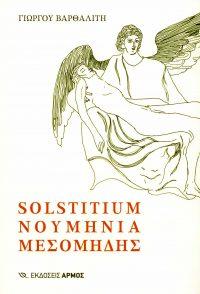 solstitium-νουμηνία-μεσομήδης varthalitis