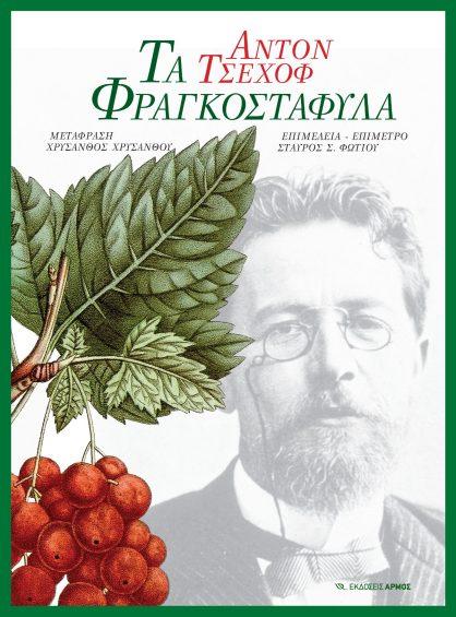 ta-fragkostafylla chekhov