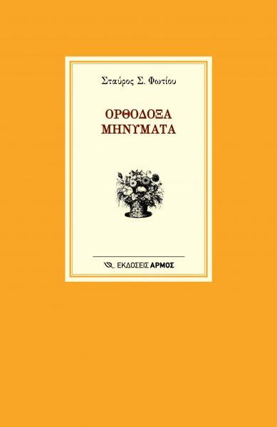 orthodoxa minymata fotiou