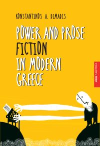 power-and-prose-fiction-in-modern-greece dimadis