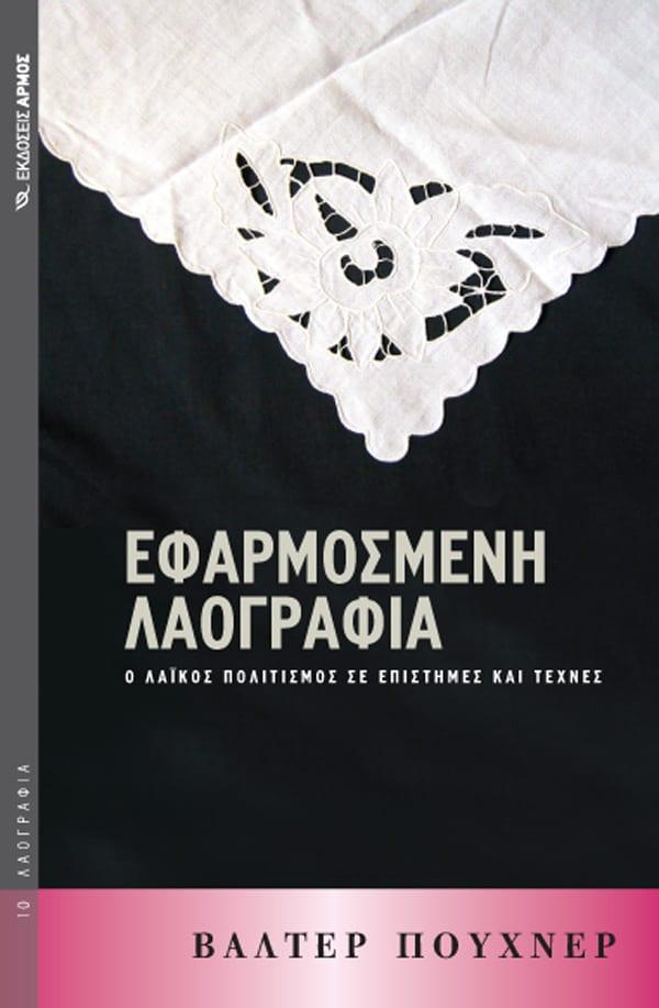 efarmosmeni-laografia puchner