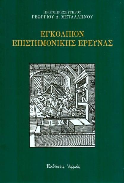 egolpio epistimonikis erevnas metallinos
