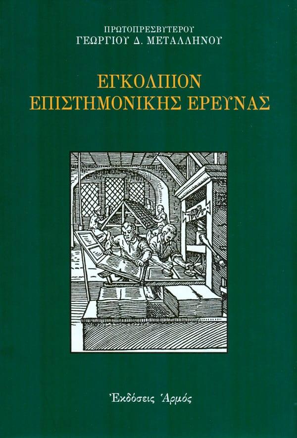 egolpion-logotechnikis-erevnas metallinos
