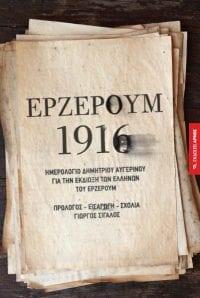 erzeroum 1916 sigalos
