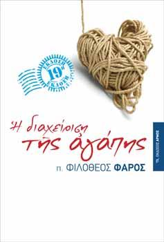 diachirisi-tis-agapis 19 faros homepage armosbooks