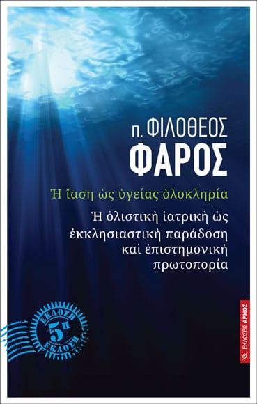 i-iasi-os-ygeias-olokliria faros