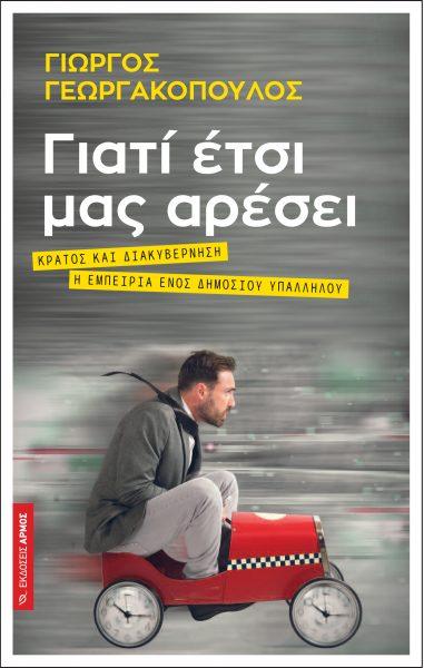 giati-etsi-mas-aresei georkakopoulos