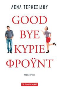 goodbye kyrie freyd terkesidou