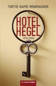 hotel hegel babasakis