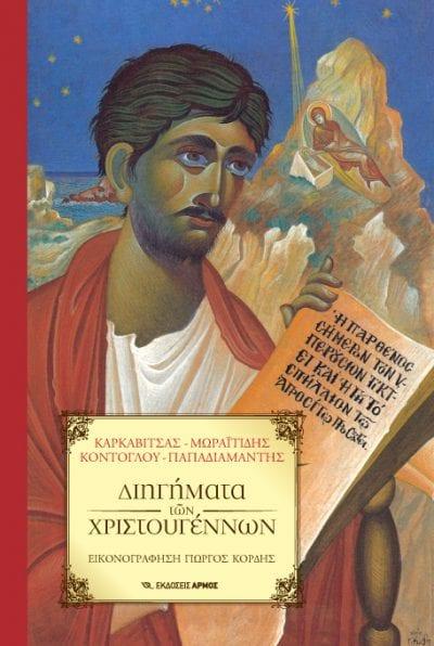 diigimata-christougennon-syllogiko kordis