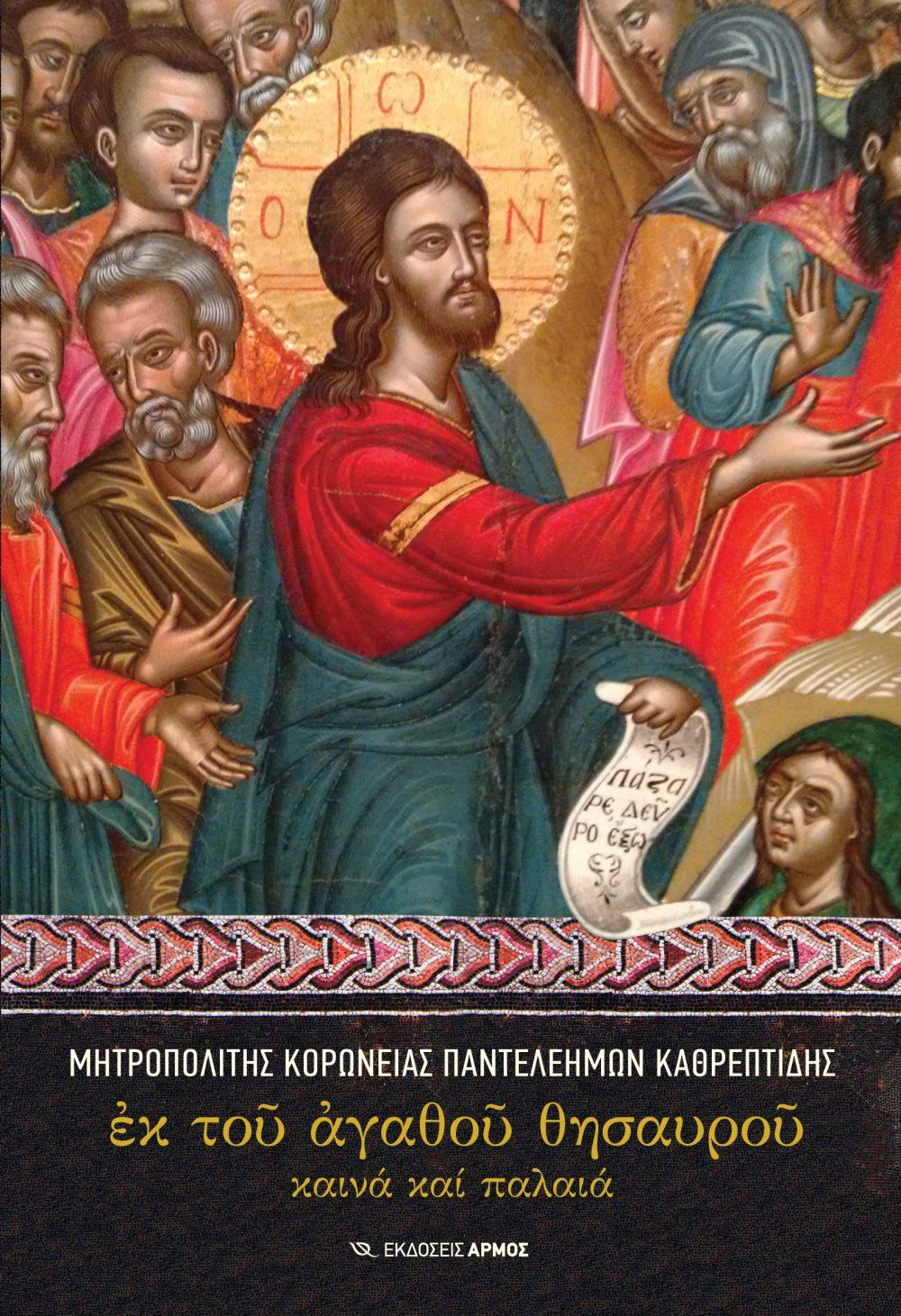 ek-tou-agathou-thisavrou kathreptidis