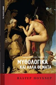 mythologika-kai-alla-themata puchner