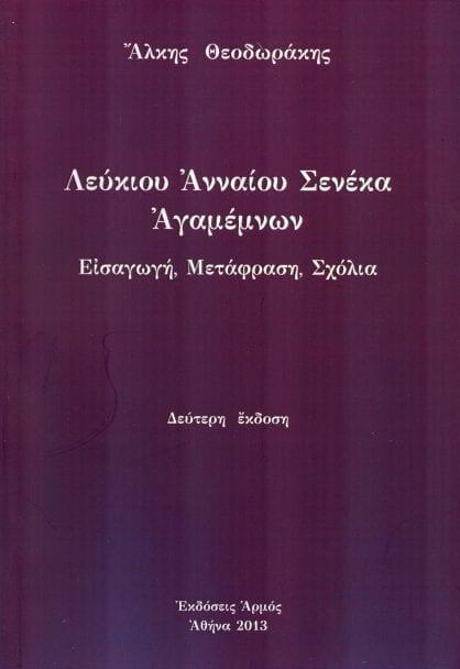 leykiou-anneou-seneka-agamemnon theodorakis