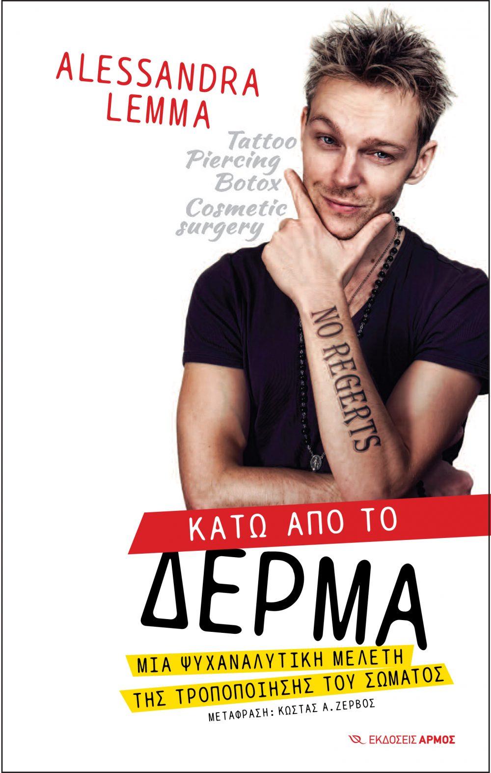 kato-apo-to-derma lemma