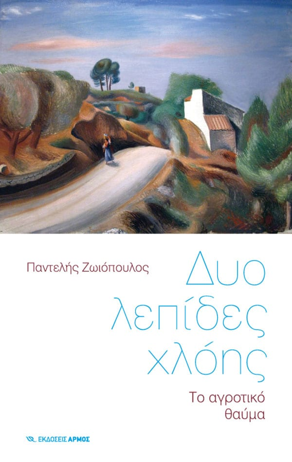 dyo-lepides-chlois zoiopoulos