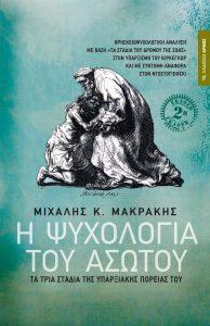 i-psychologia-tou-asotou makrakis