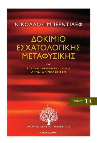 eschatologiki-metafysiki malevitsis