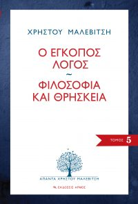 filosofia-kai-thriskeia malevitsis