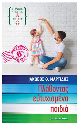 plathontas eftychismena paidia 6 martidis