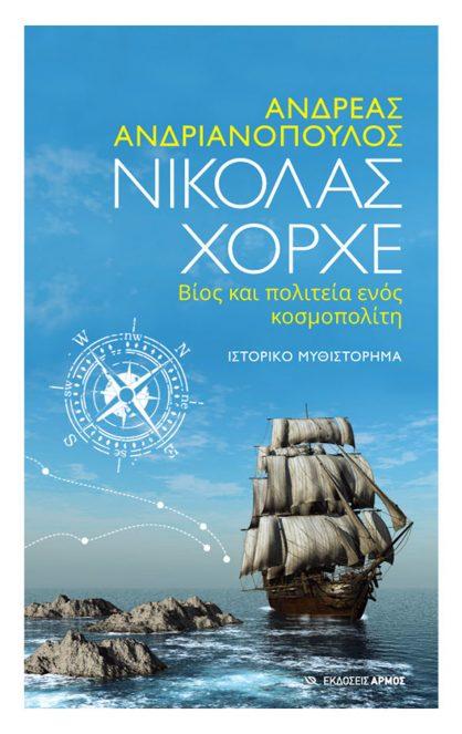 nikolas-chorche andrianopoulos