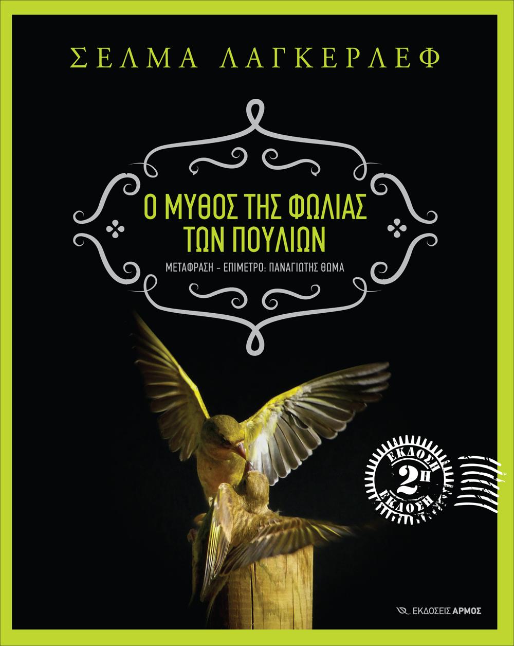 o-mythos-tis-pholias-ton-poulion lagerlof