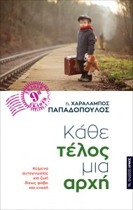 kathe-telos-mia-archi