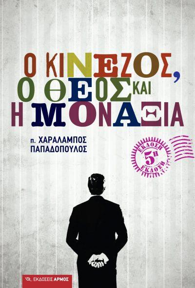 o-kinezos-o-theos-kai-i-monaxia