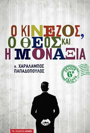 o-kinezos-o-theos-kai-i-monaxia 6 papadopoulos