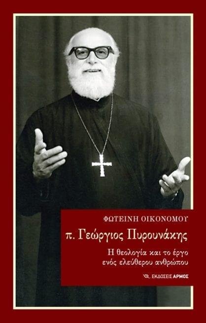 p georgios pyrounakis oikonomou