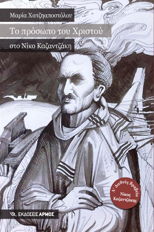 prosopo christou ston kazantzaki chatziapostolou