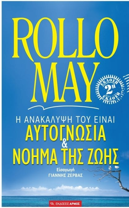 autognosia-kai-noima-tis-zois rollo may