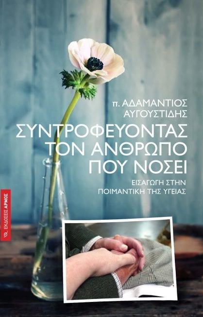syntrofevontas-ton-anthropo-pou-nosei avgoustidis