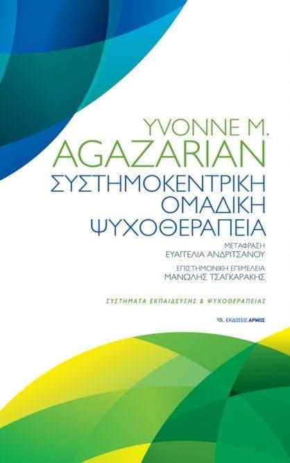 systemokentriki-omadiki-psychotherapeia agazarian