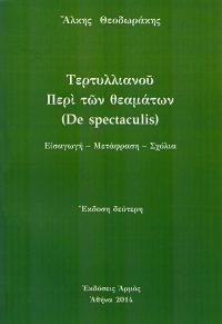 tertyllianou-peri-theamaton-de-spectaculis theodorakis