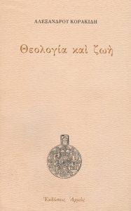 theologia-kai-zoi korakidis