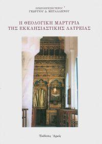 i-theologiki-martiria-tis-ekklisiastikis-latrias metallinos