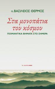 sta-monopatia-tou-kosmou-2 thermos