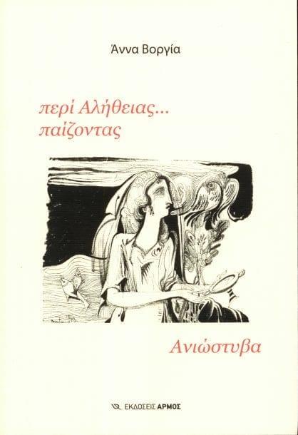 peri-alithias-paizontas vorgia