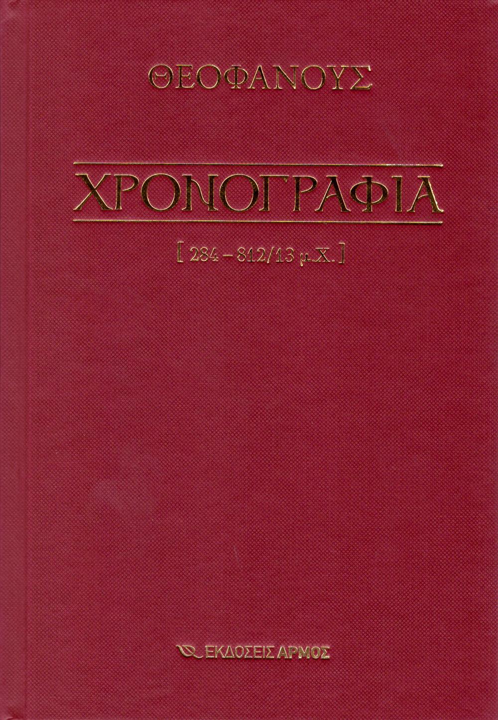 chronographia koustenis
