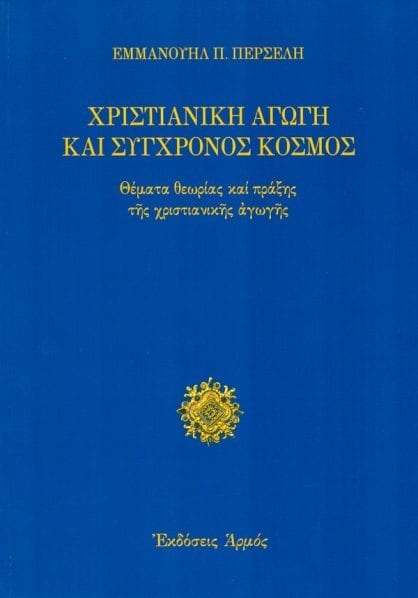 christianiki agogi kai sygchronos kosmos perselis