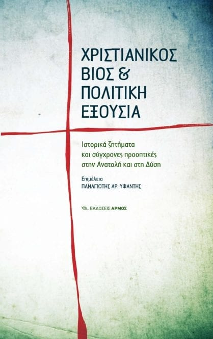 christianikos-bios-kai-politiki-eksousia ifantis