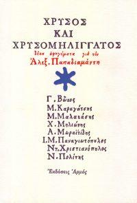 chrysos-kai-chrysomiligkatos papadiamadis