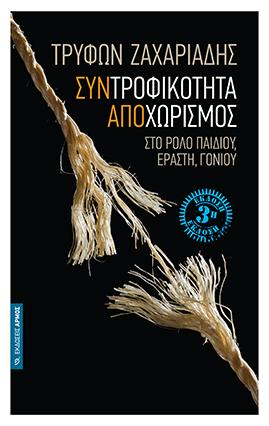 syntrofikotita apochorismos 3 b zachariadis