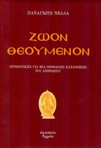 zoon theoumenon nellas