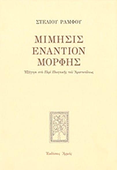 mimisis-enantion-morfis ramphos