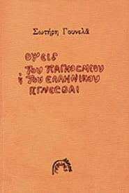 opseis-tou-pagosmiou-kai-tou-ellinikou-gignesthe gounelas