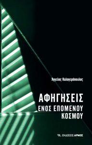 afigiseis-enos-epomenou-kosmou kalogeropoulos